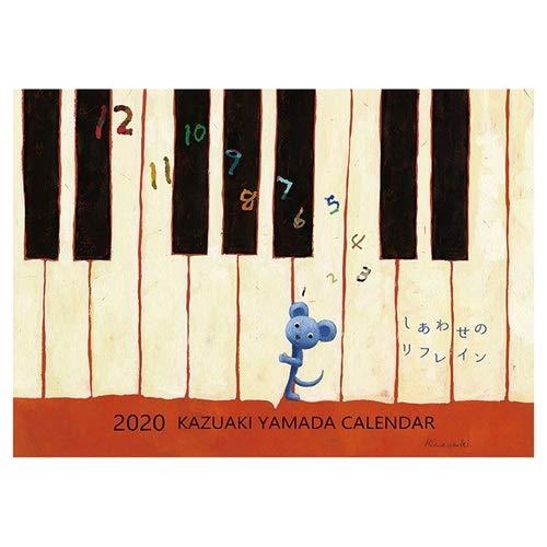 壁掛け 2020年 カレンダー 山田和明カレンダー しあわせのリフレイン トライエックス 42×30cm 9月中旬発売予定 絵本 令和2年暦