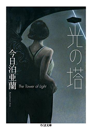 光の塔 (ちくま文庫)