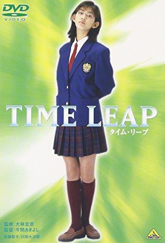 タイム・リープ [DVD]