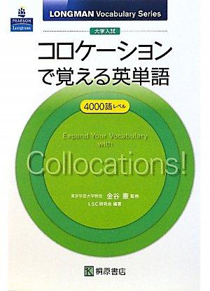 コロケーションで覚える英単語―大学入試 (LONGMAN Vocabulary Series)