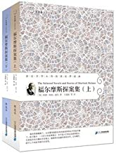 34 Sherlock Holmes (Set 2 Volumes) Ivy famous name translated Fourth Series(Chinese Edition)