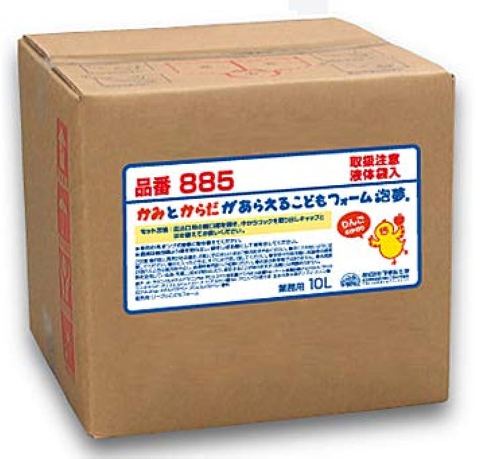 サーカス限定サークルフタバ化学 こどもフォーム 泡タイプ 泡夢 10L 詰替え 350ml容器付