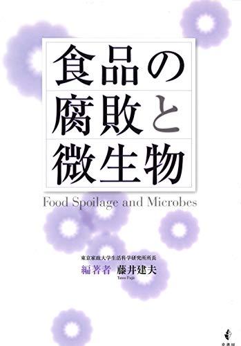 食品の腐敗と微生物