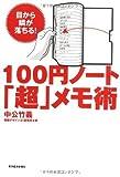 100円ノート『超』メモ術