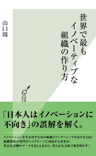 世界で最もイノベーティブな組織の作り方 (光文社新書)