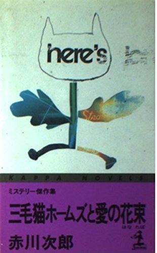 三毛猫ホームズと愛の花束 (カッパ・ノベルス)