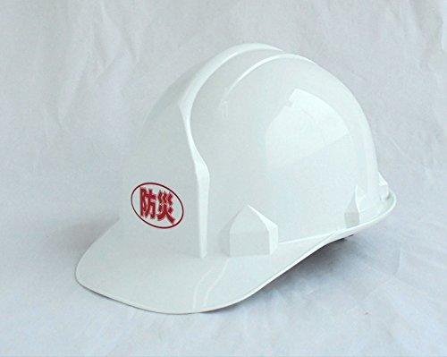 防災用安全ヘルメット アメリカンスタイル 白色 「防災」・「血液型」シール付き FNII−1F