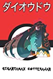 Gigantamax Copperajah: Daioudou ダイオウドウ Pachyradjah Patinaraja 대왕끼리동 Pokemon Notebook Blank Lined Journal