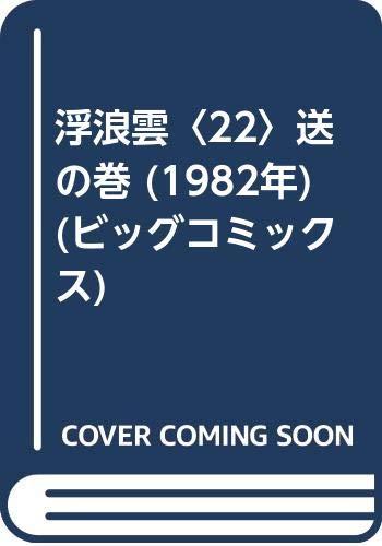 浮浪雲〈22〉送の巻 (1982年) (ビッグコミックス) - ジョージ秋山