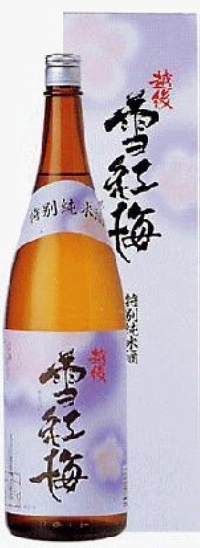 メリー許可する過敏な越後雪紅梅 特別純米酒 [ 日本酒 新潟県 1800ml ] [ギフトBox入り]