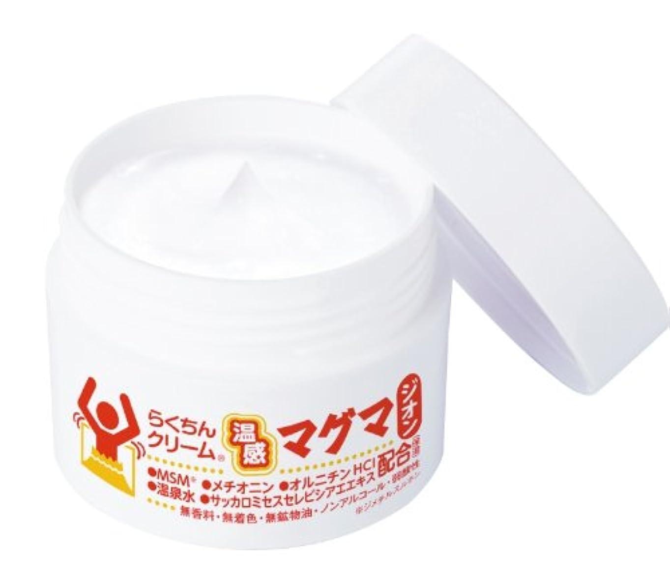 圧力置き場不倫らくちんクリーム 温感マグマ ジオン 3個セット ※プロも認めたマッサージクリーム!温感マグマ!自然素材の刺激がリラックス気分をもたらせます!