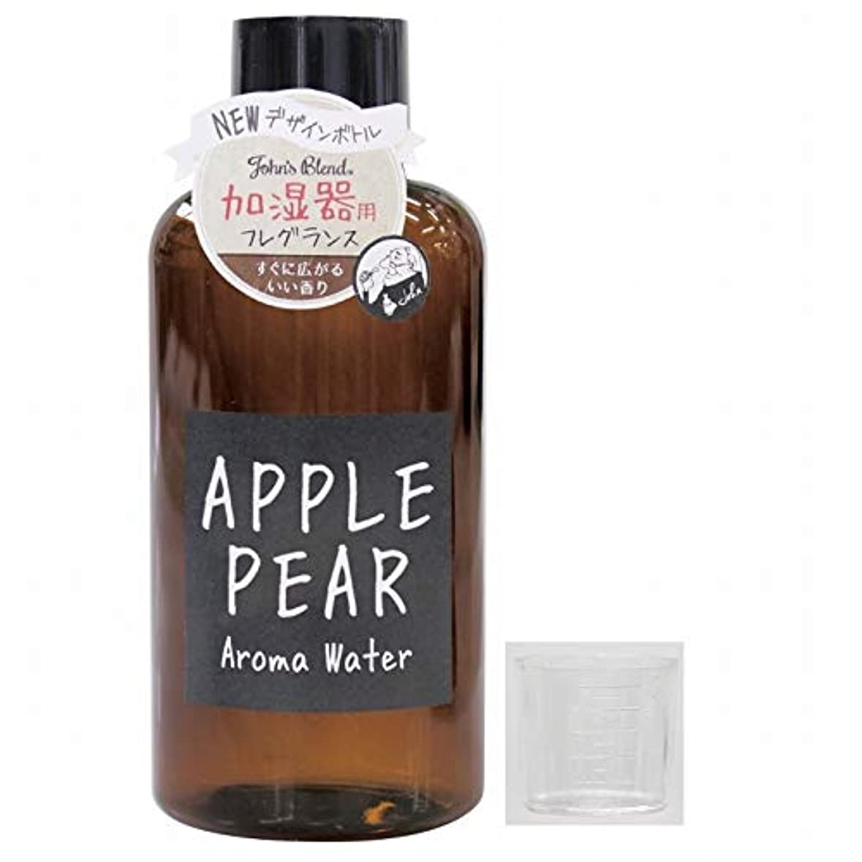 囚人理想的には垂直【計量カップ付き】 JohnsBlend(ジョンズブレンド) アロマウォーター 加湿器用 520ml アップルペアーの香り OA-JON-12-4 【計量カップのおまけつき】