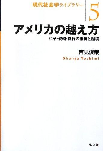 アメリカの越え方―和子・俊輔・良行の抵抗と越境 (現代社会学ライブラリー5)