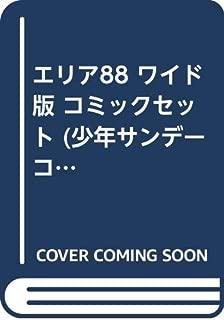 エリア88 ワイド版 コミックセット (少年サンデーコミックスワイド版) [マーケットプレイスセット]