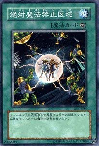遊戯王カード 【 絶対魔法禁止区域 】 EE1-JP205-N 《エキスパートエディション1》
