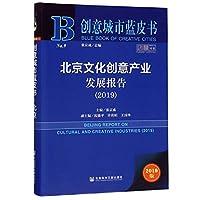 创意城市蓝皮书:北京文化创意产业发展报告(2019)