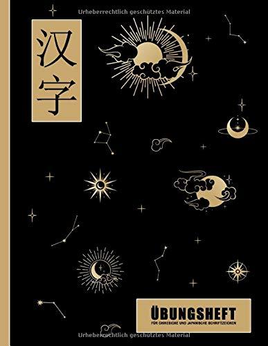 Übungsheft für Chinesische und Japanische Schriftzeichen: Journal mit Quadratzeilen - Pinyin Tian Zi Ge Papier - Schreibheft für Mandarin, Koreanisch, ... Katakana - Buch Cover mit asiatischem Muster