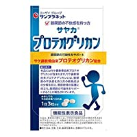 【サヤカ】プロテオグリカン 90粒 22.5g