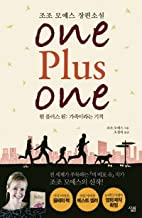 The One Plus One (Korean Edition)