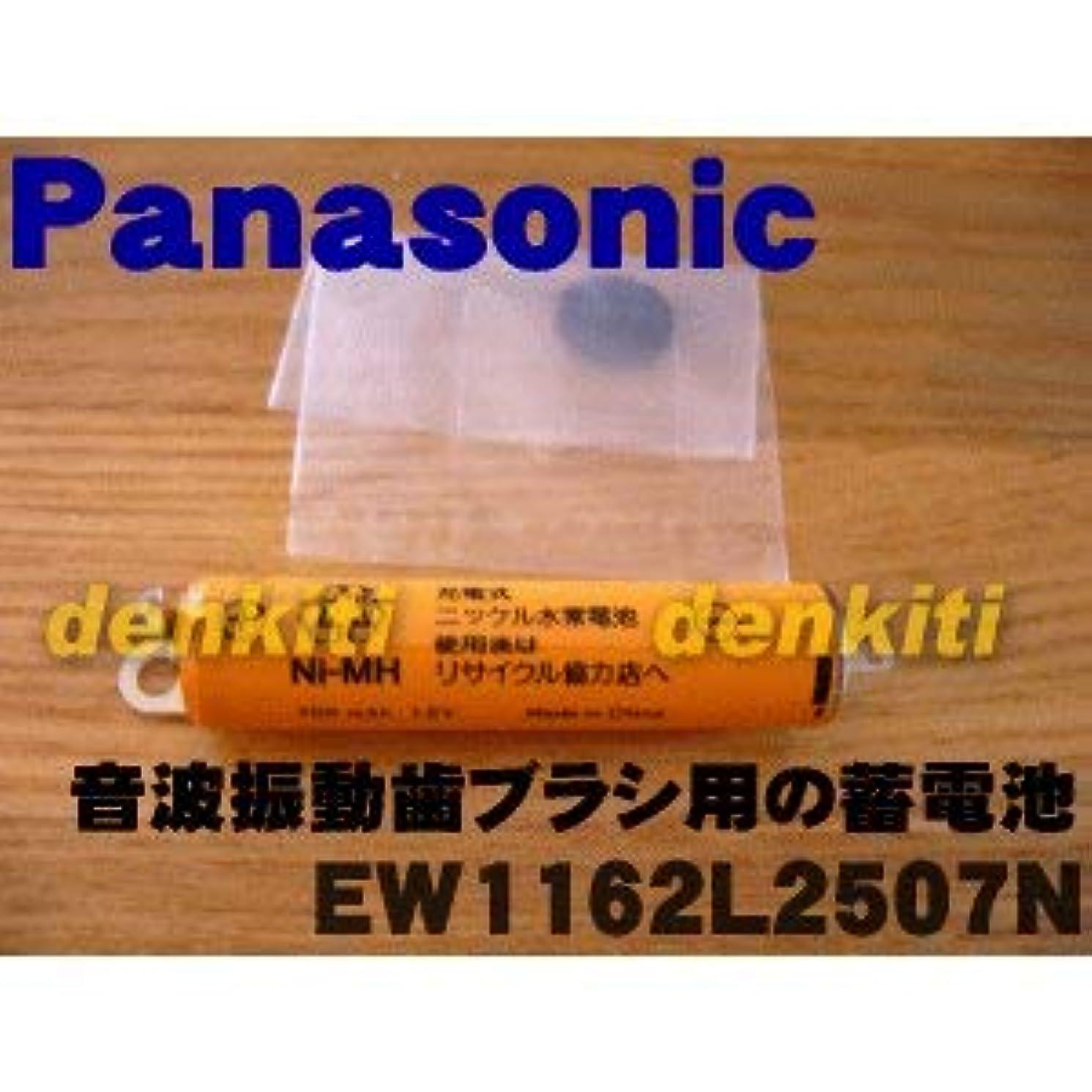ホールド無声で枕パナソニック Panasonic 音波振動ハブラシ Doltz 蓄電池交換用蓄電池 EW1162L2507N