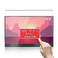Sukix ガラスフィルム 、 Prechen モバイル モニター 15.6インチ HD1506-Touch ディスプレイ 向けの 有効表示エリアだけに対応 強化ガラス 保護フィルム ガラス フィルム 液晶保護フィルム シート シール 専用