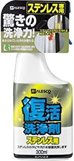 ALESCO 復活洗浄剤300ml ステンレス用 414003300