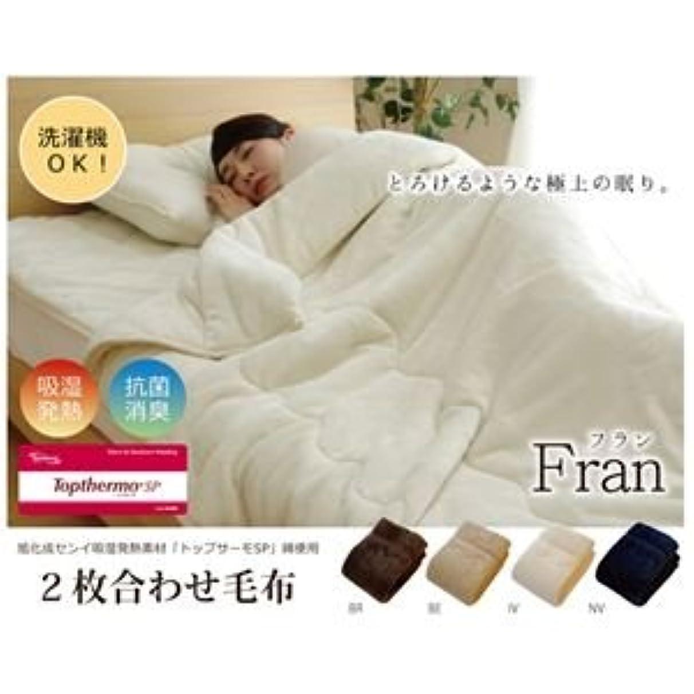 何十人もパットキャンディー毛布 シングル 洗える 寝具 抗菌 消臭 無地 旭化成 トップサーモ 2枚合わせ毛布 『17フランI