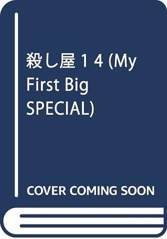 殺し屋1 4 (My First Big SPECIAL)