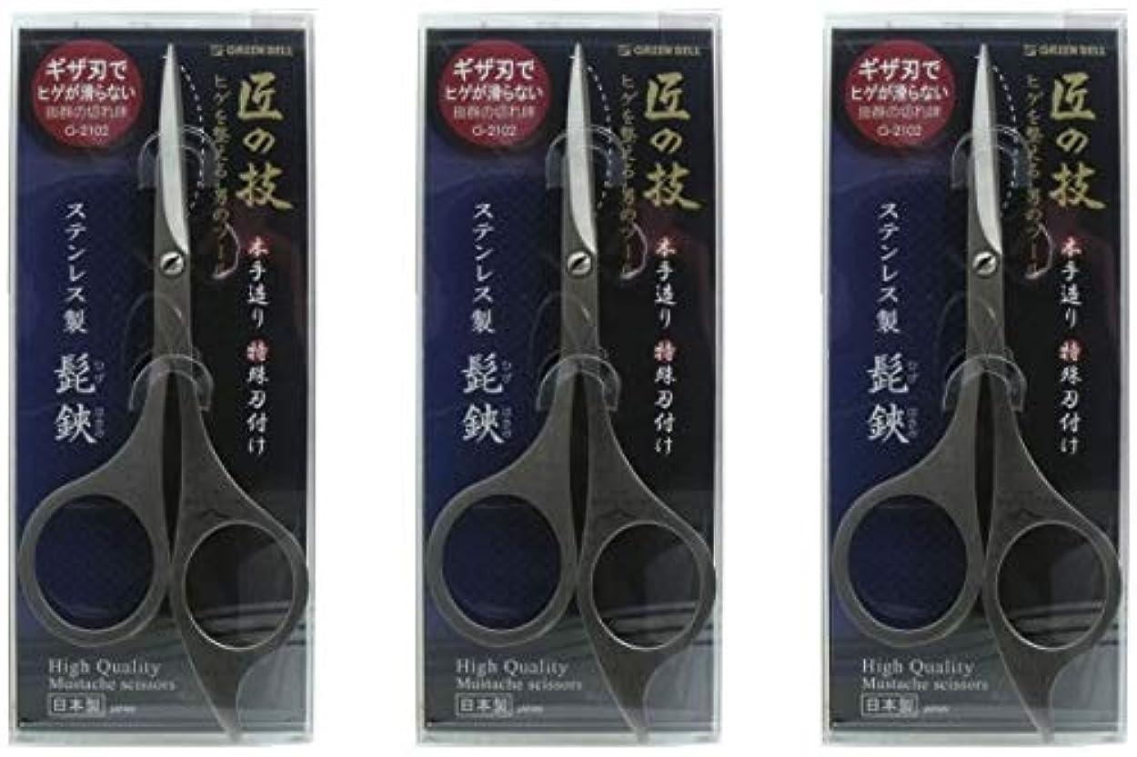 入植者行列行方不明【まとめ買い】匠の技 ステンレス製髭はさみ G-2102【×3個】