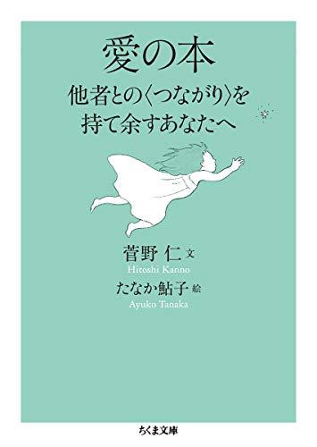 愛の本 (ちくま文庫)の詳細を見る