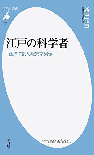 新書875江戸の科学者 (平凡社新書)