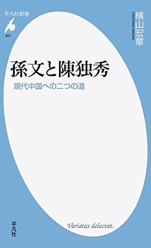新書837孫文と陳独秀 (平凡社新書)