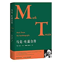 Mark Twain's autobiography(Chinese Edition)