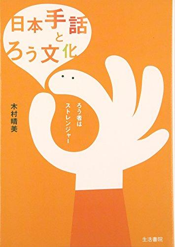 日本手話とろう文化―ろう者はストレンジャー