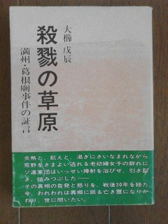 殺戮の草原―満州・葛根廟事件の証言 (1976年)