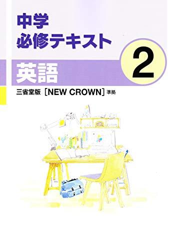 中学必修テキスト 中学2年 英語 三省堂版 【NEW CROWN】準拠 2021年版