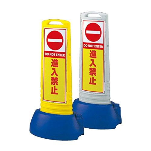 サインスタンド看板 サインキューブスリム 「進入禁止」 片面表示/本体カラー黄色
