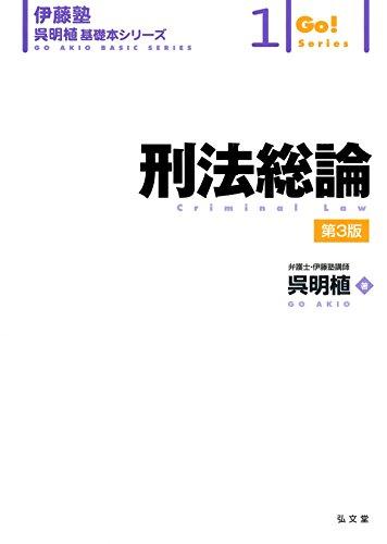 刑法総論 第3版 (伊藤塾呉明植基礎本シリーズ 1)