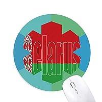 belar国の旗の名 円形滑りゴムの雪マウスパッド