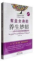 中医养生全书·有益全身的养生妙招:人体不同部位的保健养生(新2版)
