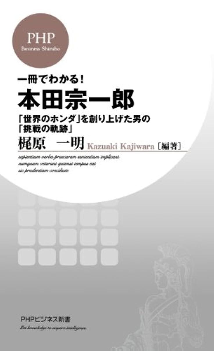 有害なパプアニューギニア彼は一冊でわかる!本田宗一郎 「世界のホンダ」を創り上げた男の「挑戦の軌跡」 (PHPビジネス新書)