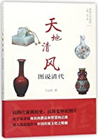 On Qing Dynasty with Illustrations/Cultural China with Illustrations (Chinese Edition)