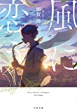 風に恋う (文春文庫 ぬ 2-3)