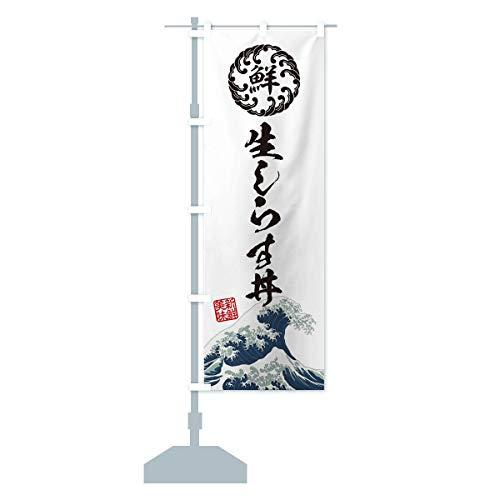 生しらす丼/海鮮・魚介・鮮魚・浮世絵風・レトロ風 のぼり旗 サイズ選べます(コンパクト45x150cm 左チチ)