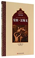 Classic French Literature: Manon Lei Sige(Chinese Edition)
