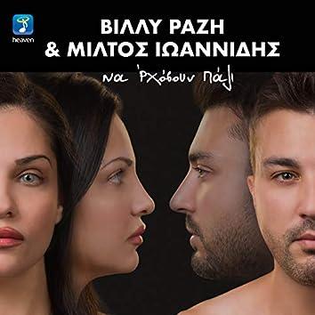 Na 'Rhosoun Pali