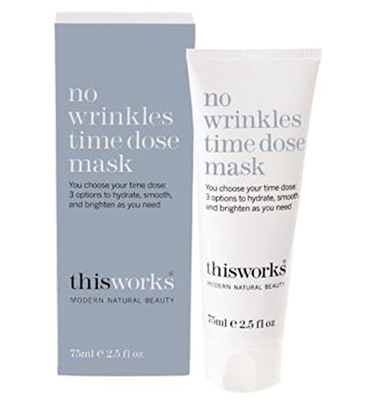 離婚ホーム体細胞これにはしわ時間線量マスクの75ミリリットルの作品はありません (This Works) (x2) - This Works No Wrinkles Time Dose Mask 75ml (Pack of 2) [並行輸入品]