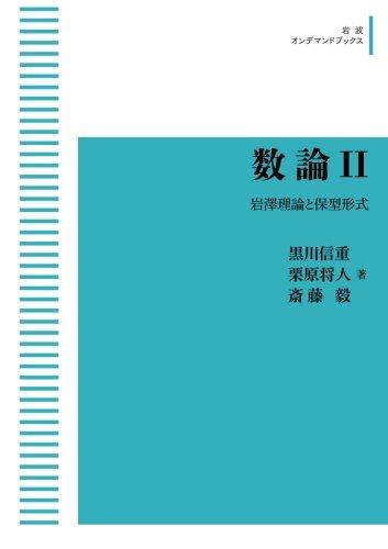 数論II 岩澤理論と保型形式 (岩波オンデマンドブックス)