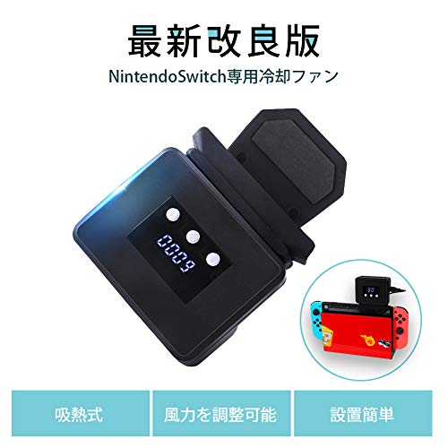 【最新改良版】Nintendo Switch 冷却ファン スイッチ 専用 冷却ファン ハイパワー冷却ファン排熱 熱対策 静...