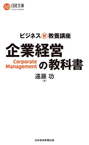ビジネス新・教養講座 企業経営の教科書 (日経文庫)